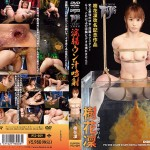 Down Juice Enema Injection 2 Series
