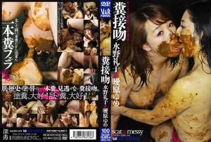 Shit Kiss – Reiko Mizuno & Yume Aihara