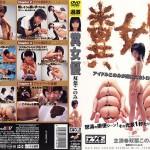 Shit Actress – Riho Yuzuki & Konomi Futaba 2 Series