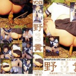 [YZE-03] SCHOOLGIRL YOKO PEEING AND POOPING ON OUTDOOR