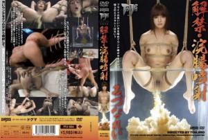 [PTJ-006] VOMIT BLOWJOBS, PISS MOUTH ENEMA BDSM