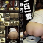 [DKS-001] SHITTING AFTER EATING, EXCREMENT ONCE A DAY